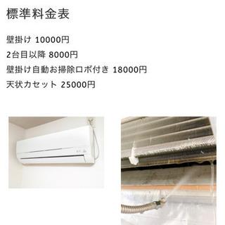 エアコンクリーニング エアコン清掃