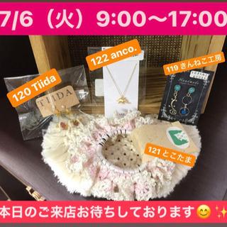 7/6(火)9:00〜17:00
