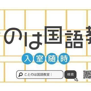 JR二条駅前 国語力を上げる国語専門教室「ことのは国語教室」