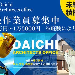 【日給1万円~1万5,000円】建設作業員募集!活気溢れる職場で...