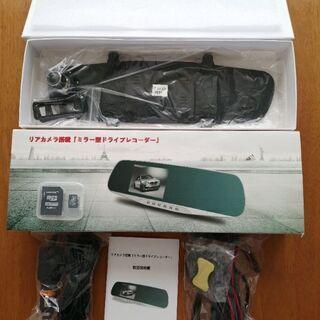 【ネット決済】リアカメラ搭載ミラー型ドライブレコーダー