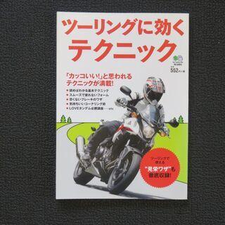 【ネット決済・配送可】書籍「ツーリングに効くテクニック」