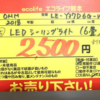 ㉕【訳あり】OHM LEDシーリングライト 6畳 2018年製 LE-Y37D6G-W3【C7-706】 - 売ります・あげます