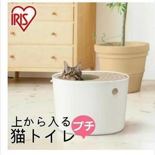 アイリスオーヤマ 上から猫トイレ ホワイト プチ 専用ゴミ袋セット