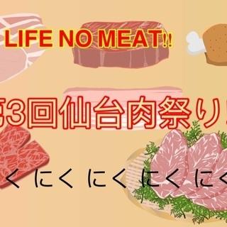 (大人気肉祭り‼️超スーパー爆安429円‼️)【7月17日(土)...