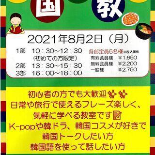8月の韓国語教室 ~6月は韓国料理を覚えました。お腹が空きました💓~