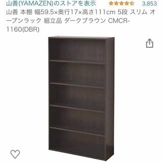 【ネット決済】山善 オープンスリムラック5段 本棚