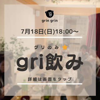 残り2席!【7月18日(日)】ゆる~く飲み会🍺ノンアルコール参加...