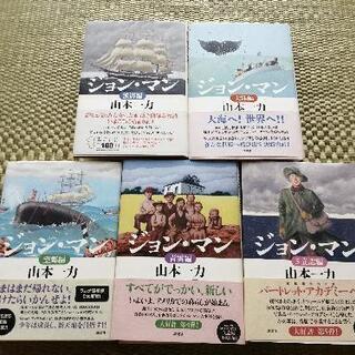 「ジョン・マン 」 山本一力 単行本 1〜5巻のセット