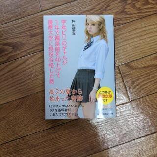 小説「学年ビリのギャルが1年で偏差値を40上げて慶應大学に現役合...