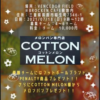【フットサル大会】COTTON MELON CUP🍈🍞