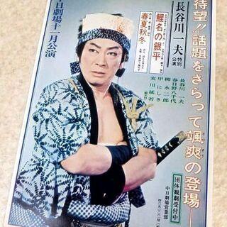 【ネット決済・配送可】長谷川一夫 特別公演 中日劇場十一月公演 ...