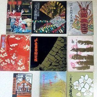 【ネット決済・配送可】古い歌舞伎の雑誌 8冊 東西俳優名鑑1枚