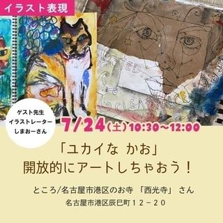【名古屋市港区】こども図工室 「ユカイなかお」開放的に自画像アート