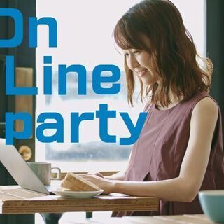 オンラインパーティ きっといい出会いあるかもデス💛 7月8…