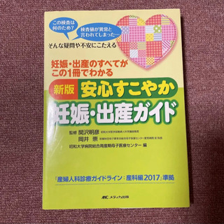 新版 安心すこやか妊娠・出産ガイド 妊娠・出産のすべてがこの1冊...
