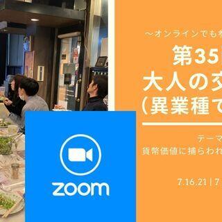第35回 大人の交流会(異業種で交流) in 松本 〜これからの...