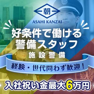 <入社祝金6万円あり!!>施設内でのお仕事なので快適に勤務できま...