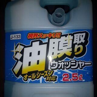 油膜取りカーウォッシャー2.5L