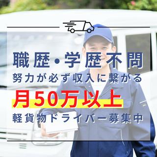 日当20,000円!LINEで簡単応募!軽貨物ドライバー月50万...