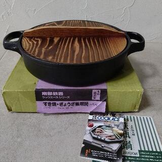 【値下げ】 南部鉄器 IH可 ステーキ,・すき焼き・ギョウザ鍋