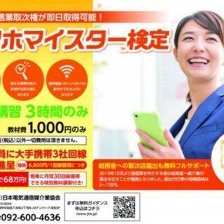 【今だけ】実質70000円の資格が取れる!