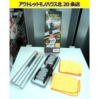 ☆ 未使用 山崎産業 タフモッピー J-300 ぞうきんモップ ...