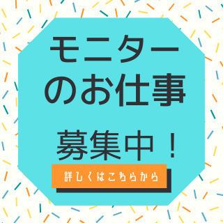 モニターのお仕事【島根県 / 松江市】