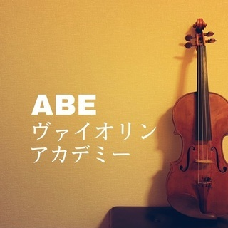 東京都調布市 ABEヴァイオリンアカデミー♪ 無料体験レッスン受付中!