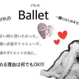 一緒にバレエをはじめましょう!!