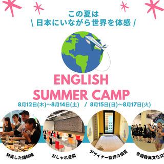 この夏は日本にいながら世界を体感『YOLO ENGLISH SU...
