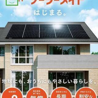 太陽光パネルを完全無料で設置・譲渡いたします!