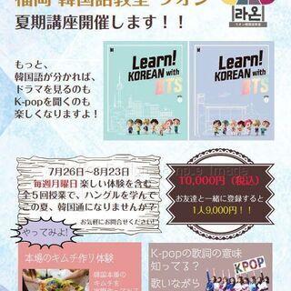 😁福岡韓国語教室ラオン 🧡中高生 夏休み限定 1ヶ月コース🧡