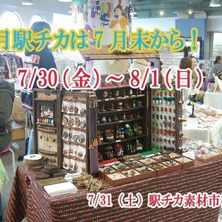 関内駅チカアート市で 7/31のみハンドメイド素材セール駅チカ素...