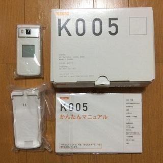 【ほぼ新品】auガラケー K005