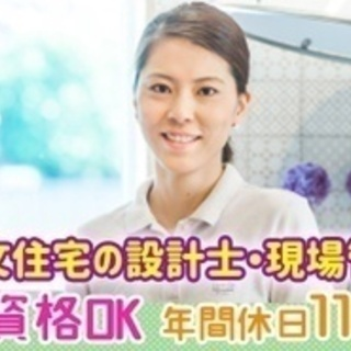 【マイカー通勤可】注文住宅の設計士/現場管理/急募/年間休日11...