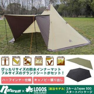 ロゴス 2ルーム ワンポール テント tepee500