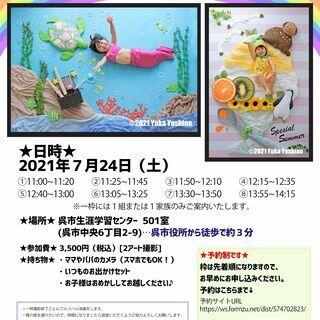 7月のおひるねアート撮影会in呉市生涯学習センター