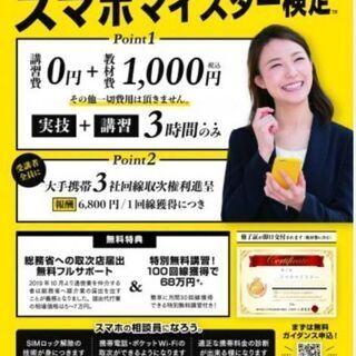 【仕事に繋がる】一生掛かる固定費を0円にする資格!