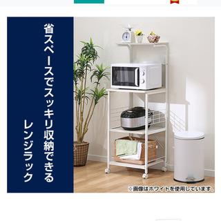 【美品】ニトリ電子レンジ台 キッチン収納