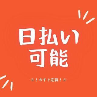 【増員募集中☆即日勤務OK・履歴書不要】月収38万円以上可!3t...