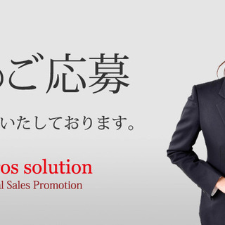 神戸・滋賀エリアで募集!6ヶ月後に大手企業の契約社員★頑張り次第...