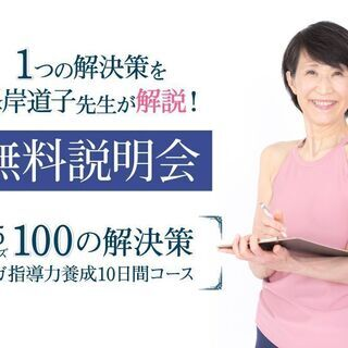 【7/26】[無料説明会]25ポーズ 100の解決策 指導力養成...