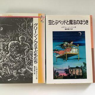SZK210708-12 2冊セット グリーン・ノウの子どもたち...