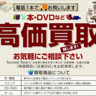 古本・CD・DVD・Blu-ray・ゲーム等、出張買取いたします。