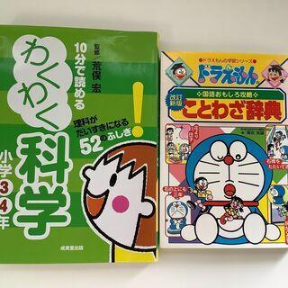 SZK210708-13 2冊セット ドラえもんの国語おもしろ攻...