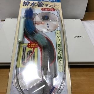 267、排水管クリーナー・5連ブラシ (日本製) - 岡山市