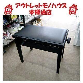 札幌【ピアノ椅子 昇降式 ベンチタイプ】高さ45~51cm 無段...