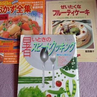 料理本 三冊定価3780円