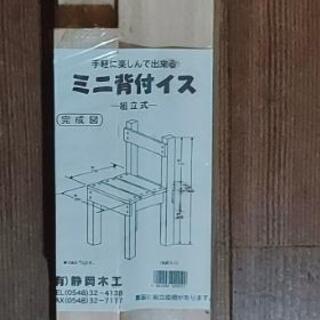 手作りキット ミニイス 夏休みの工作に☆
